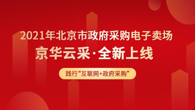 北京市政府采购电子卖场又名【京华云采】上线了